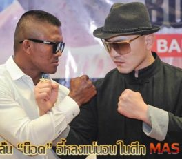 mas fight